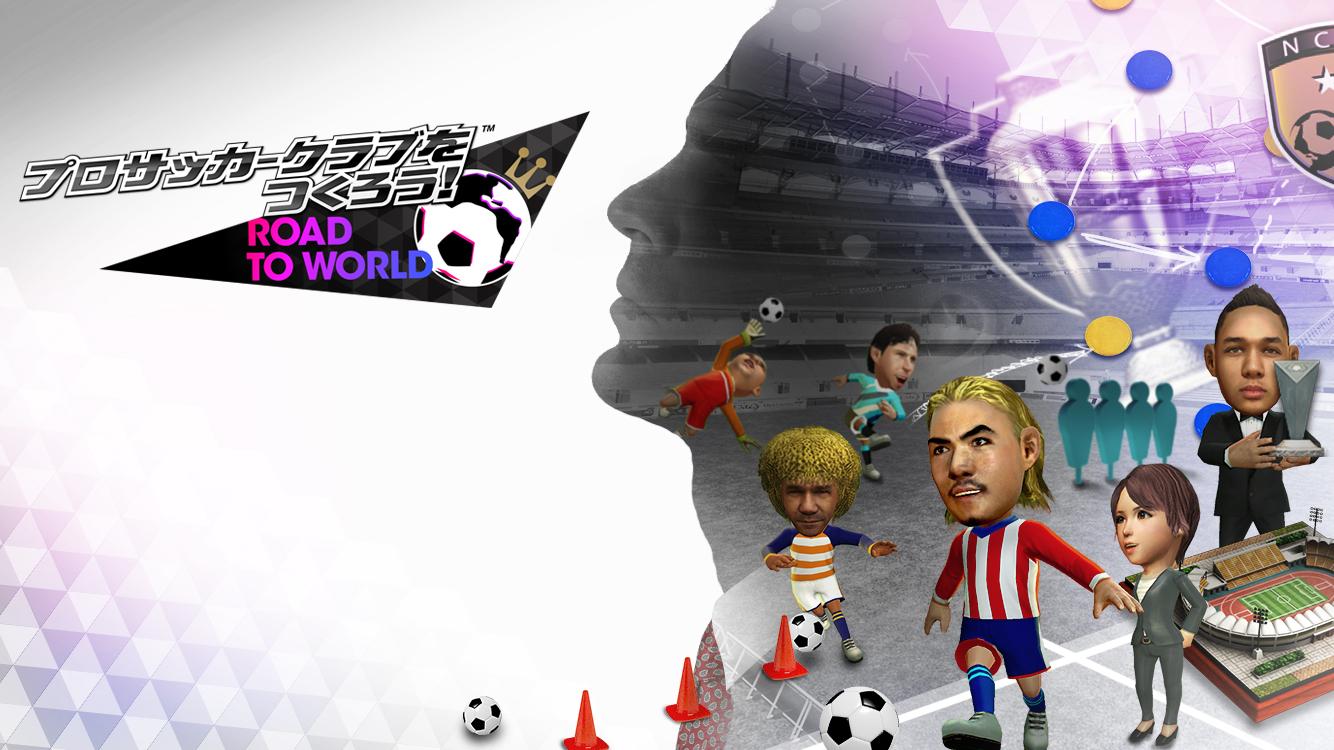 『サカつく』の新作『プロサッカークラブをつくろう! ロード・トゥ・ワールド』が2018年春配信!