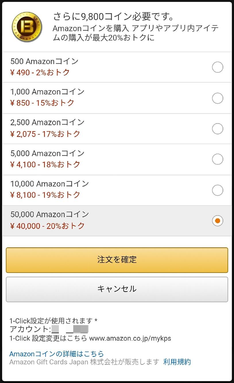 『#コンパス for Amazon』Amazonアプリストア5周年記念で今がおトク!!