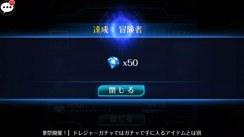 スタートリガー【攻略】: 武器がそろったらアバターも!最速で強くなるためのダイヤの使い道
