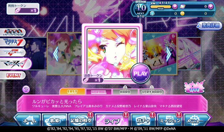『歌マクロス スマホDeカルチャー』が150万DL突破!イベント「サヨナラノツバサ」も開催!