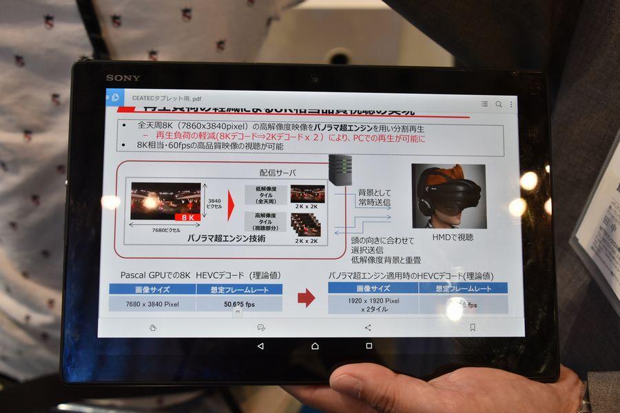 【西川善司のモバイルテックアラカルト】第45回: CEATEC2017に見た最新モバイルテックたち(後編)