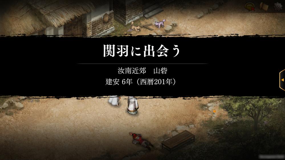 『三國志曹操伝 ONLINE』がアップデート!演義編に新シナリオ「趙雲伝」を追加