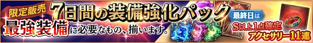 『ロストキングダム』でイベント「レオニス王の勅命」が開催!SS装備強化の大チャンス!!