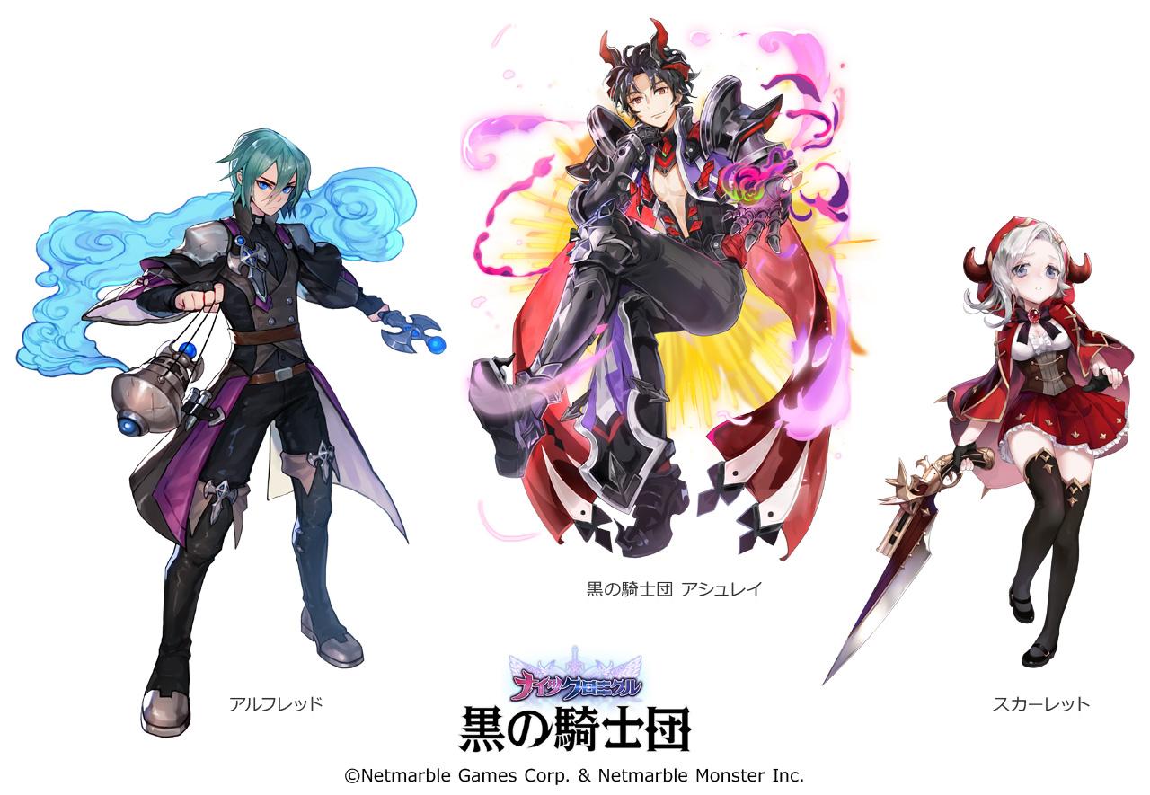 『ナイツクロニクル』に黒の騎士団「アシュレイ」などの新キャラクターが多数登場!!