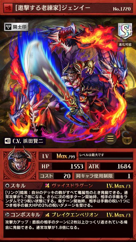 [9/13更新]逆転オセロニア【攻略】: 超駒パレード限定キャラクター紹介