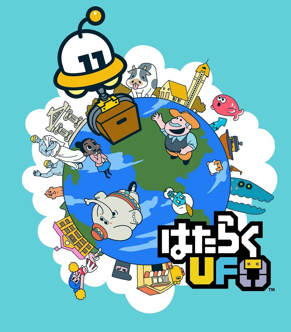 『はたらくUFO』のフォロー&リツイートキャンペーンが12月8日よりスタート!