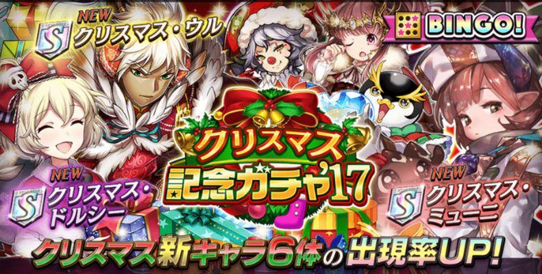 【PR】逆転オセロニア【攻略】: 「クリスマス記念ガチャ'17」で追加された駒をまとめて解説!