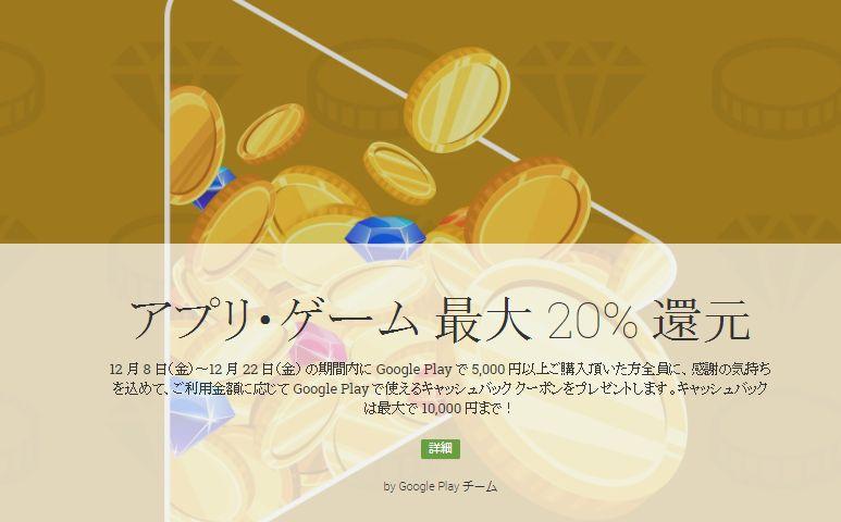 Google Playでキャッシュバックキャンペーンを開催!最大20%還元
