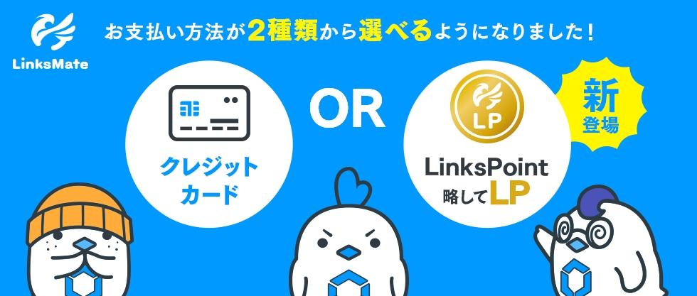 「LinksMate」が仮想通貨「LinksPoint」による支払いを導入!コンビニや銀行での決済が可能に