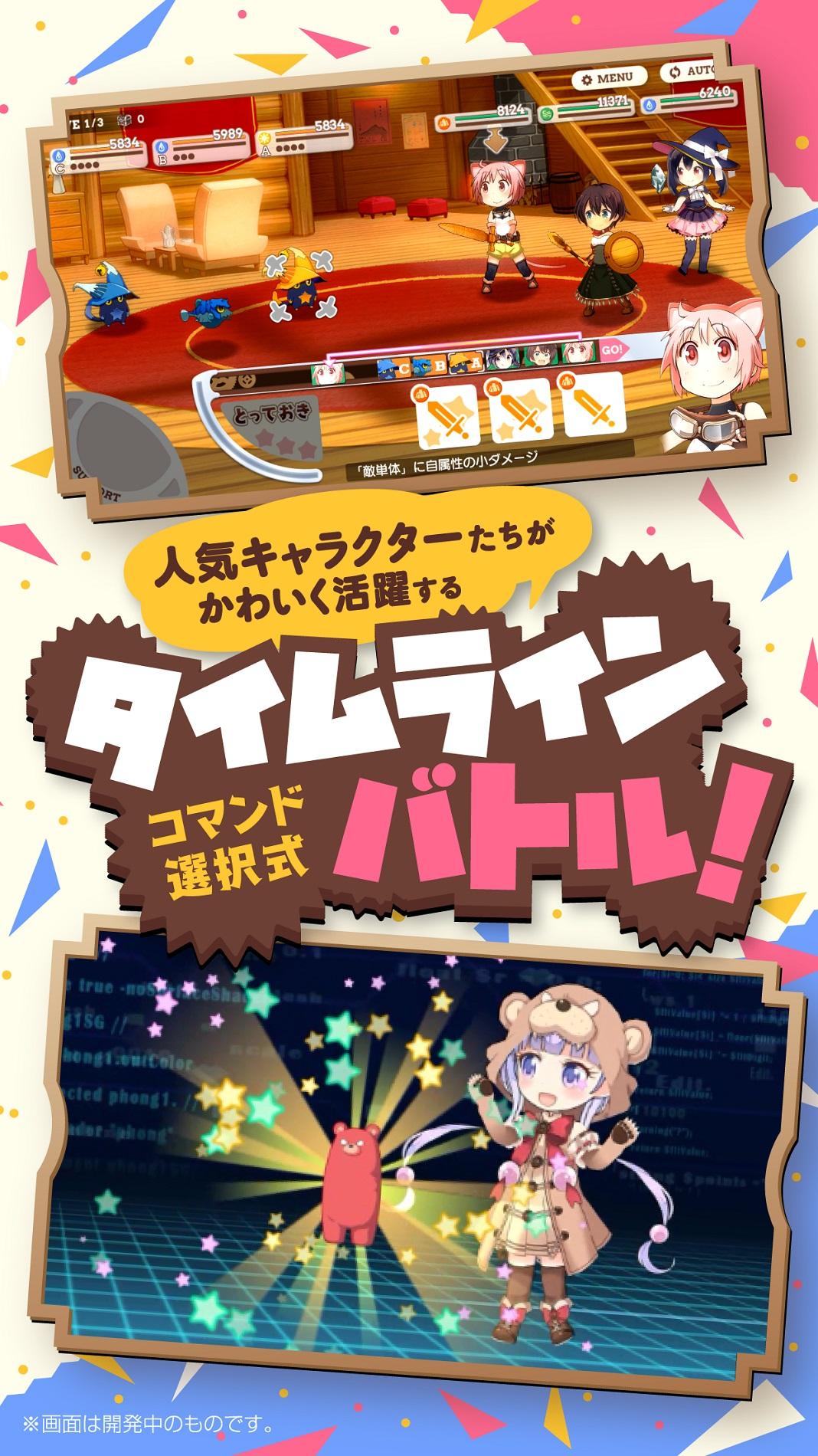 『きららファンタジア』が本日配信スタート!!