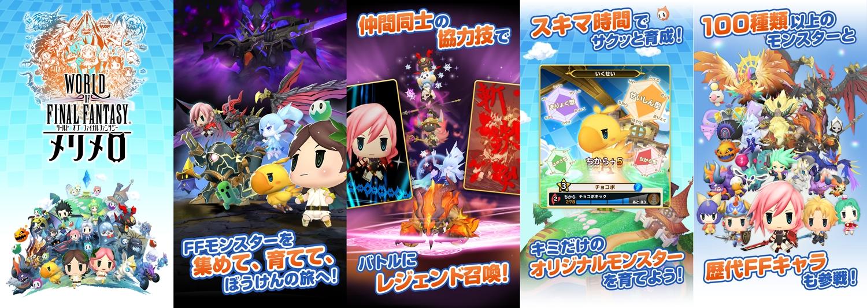 新作育成RPG『ワールド オブ ファイナルファンタジー メリメロ』が本日配信開始!