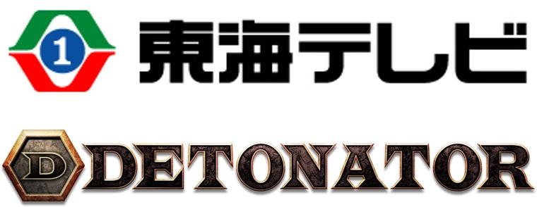 東海テレビとプロゲーミングチーム「DETONATOR」がメディアサポート契約を締結