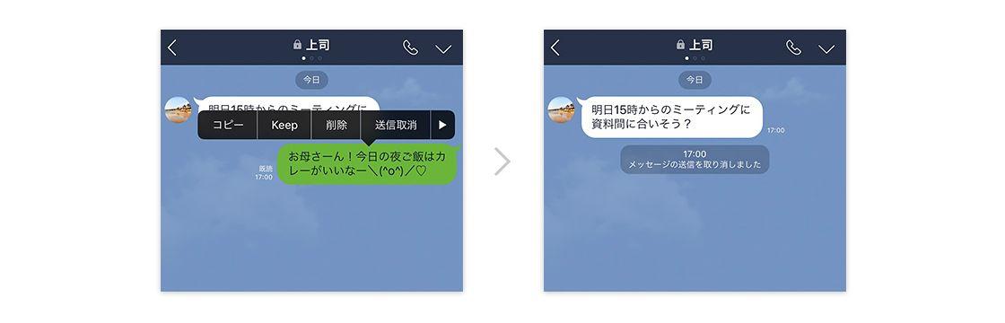 LINEの「送信取消」機能が本日より提供開始!