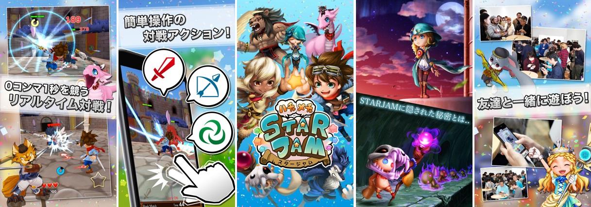 『ハチャメチャ STARJAM』Google Playにてオープンβ版が配信開始!