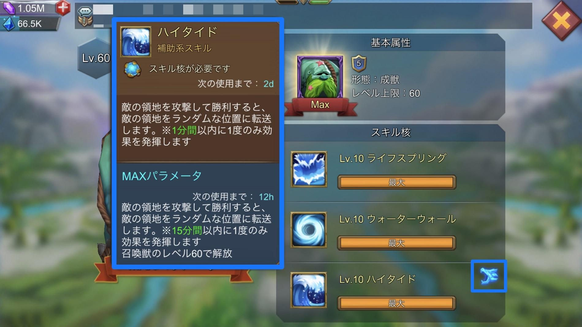 ロードモバイル【アップデートまとめ】:魔獣たちを召喚できる!「召喚獣」機能が新登場!!