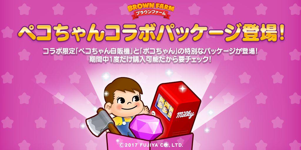 『LINE ブラウンファーム』が「ペコちゃん」とコラボ!記念LINEスタンプも登場!