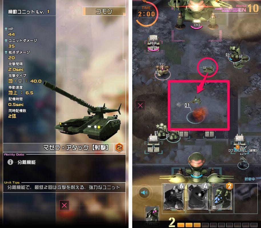 『機動戦士ガンダム 即応戦線』を先行プレイ!戦いとは、常に二手三手先を読んで行うものだ【ゲームプレビュー】