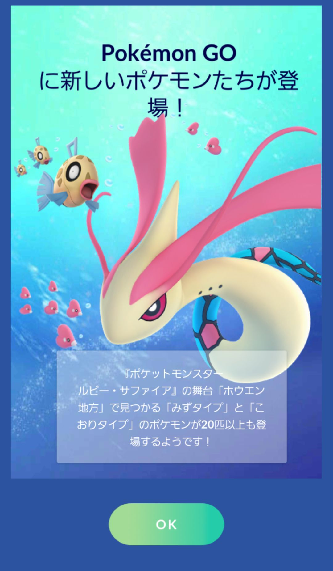 ポケモンgo』に「みず・こおり」タイプの新ポケモンが追加!サンタ