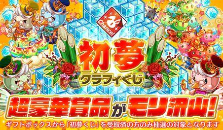 『クラッシュフィーバー』で「年末カウントダウン&初夢ニューイヤーキャンペーン」を開催!