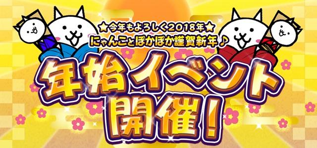 『にゃんこ大戦争』で年始イベントがスタート!新ネコ「幼傑ダルターニャ」が登場