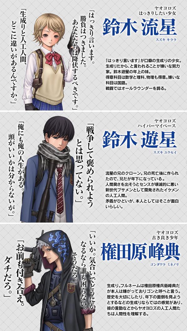 『三極ジャスティス』新キャラクターや断片小説が公開!