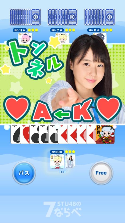 STU48初の公式ゲームアプリ『STU48の7ならべ』が配信開始!