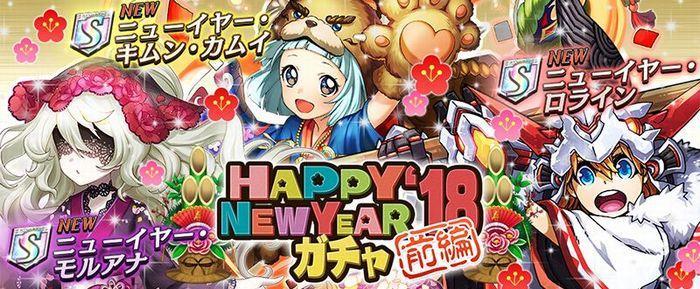 逆転オセロニア【攻略】: 「新春限定!HappyNewYear18ガチャ(前編)」で追加された駒をまとめて解説!
