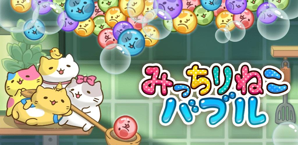 人気キャラクター「みっちりねこ」の公式パズルゲーム『みっちりねこバブル』が配信スタート!