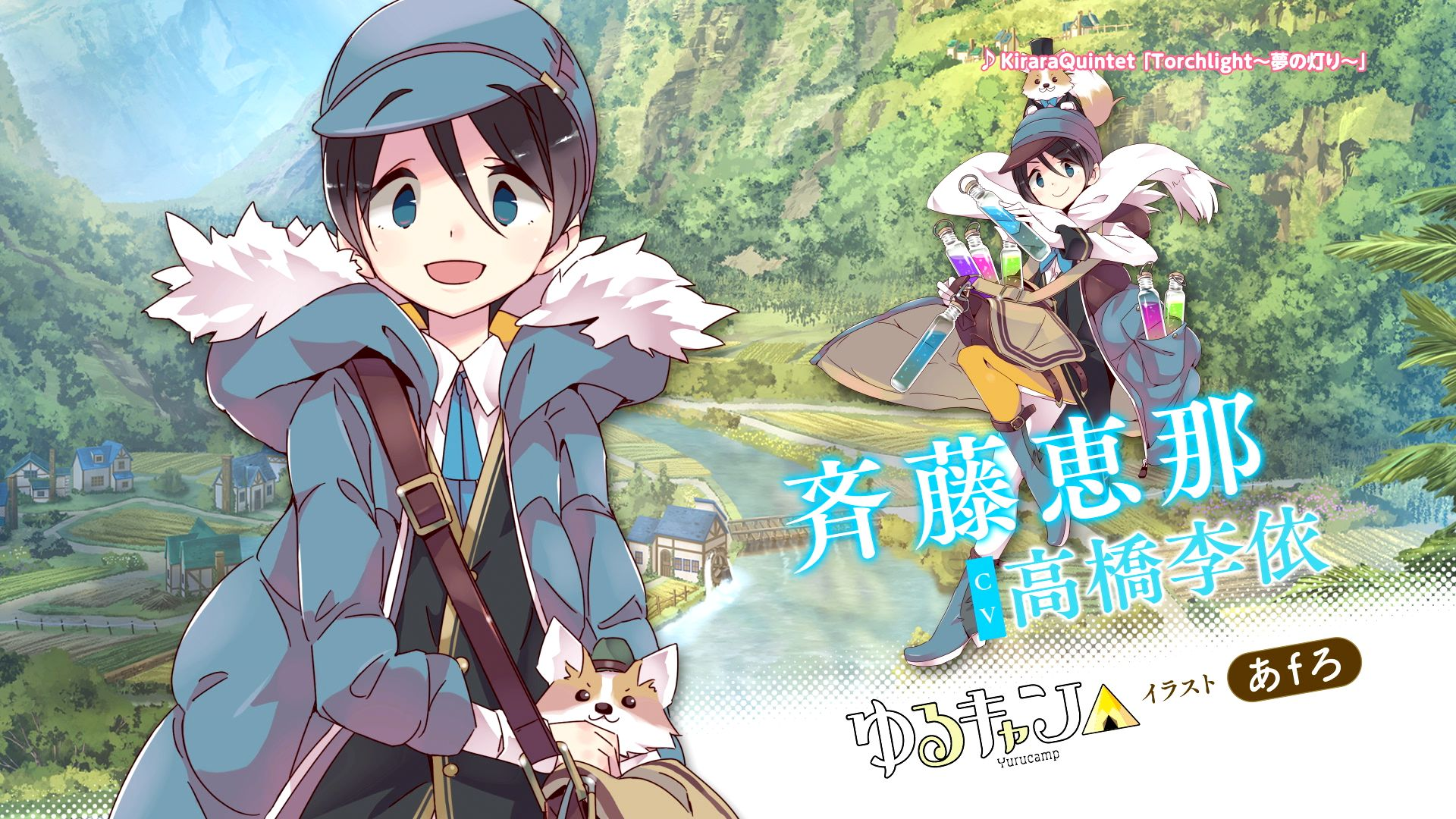 『きららファンタジア』に『ゆるキャン△』が参戦決定!