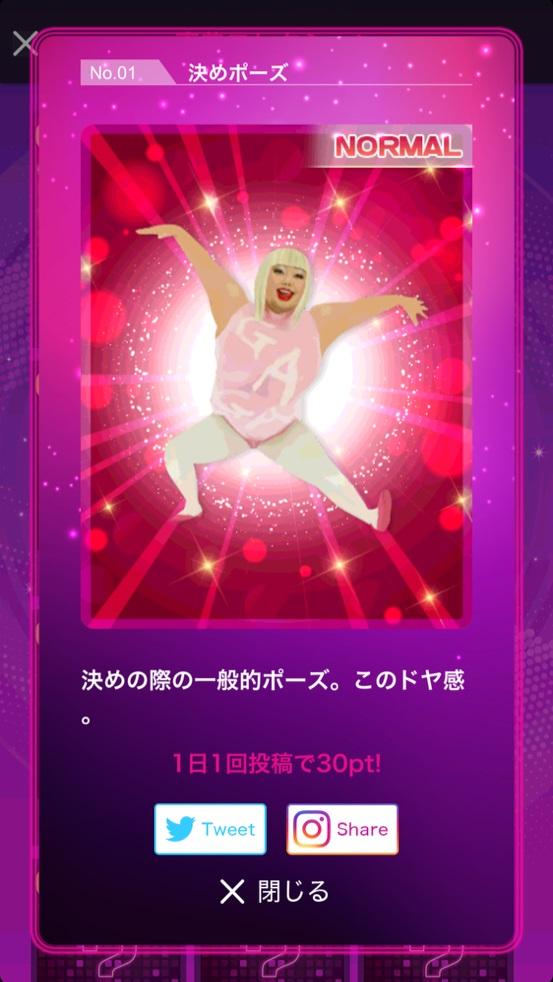 渡辺直美が激しく踊る!?AR機能対応のミュージックプレイヤー『ダンシング直美』が本日配信!