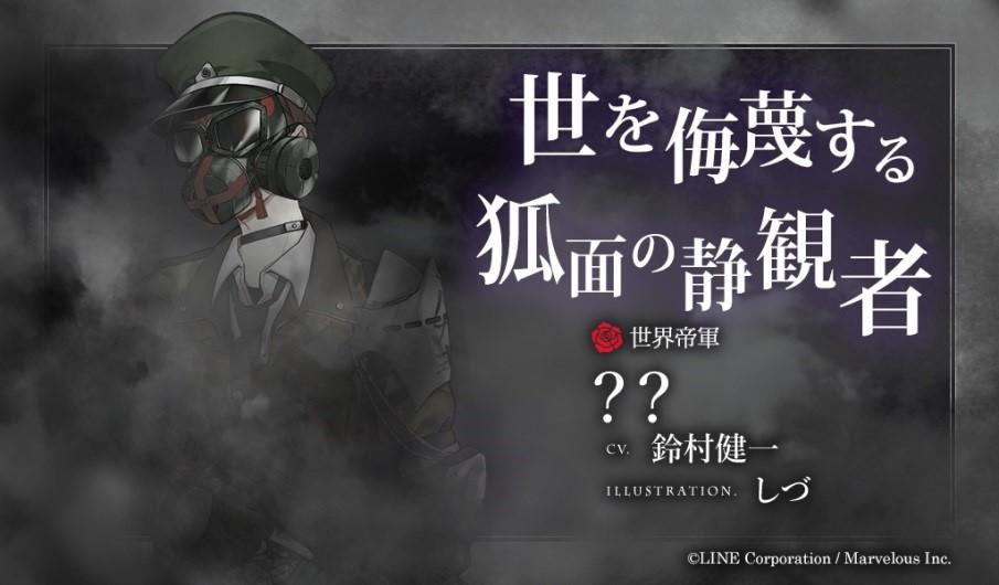 『千銃士』の敵勢力「現代銃」の追加キャラクターが公開!
