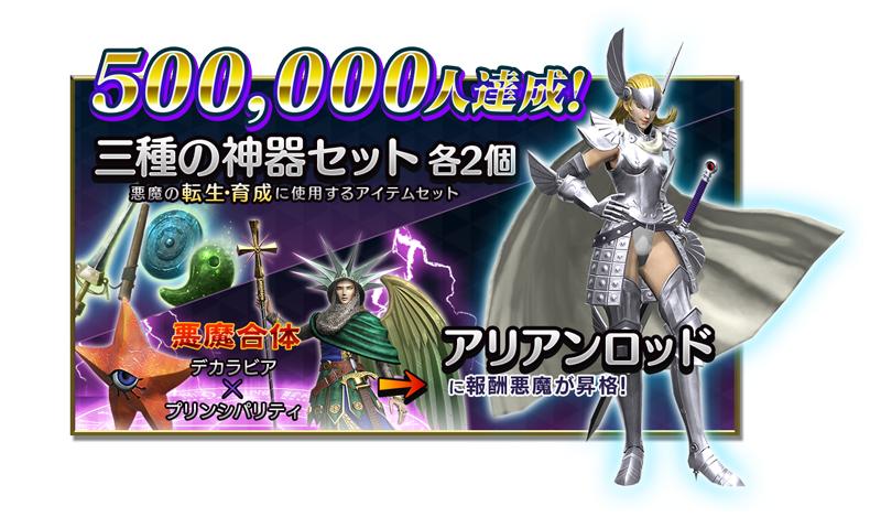 『D×2 真・女神転生リベレーション』が事前登録者数50万人突破!報酬の悪魔が「アリアンロッド」に昇格