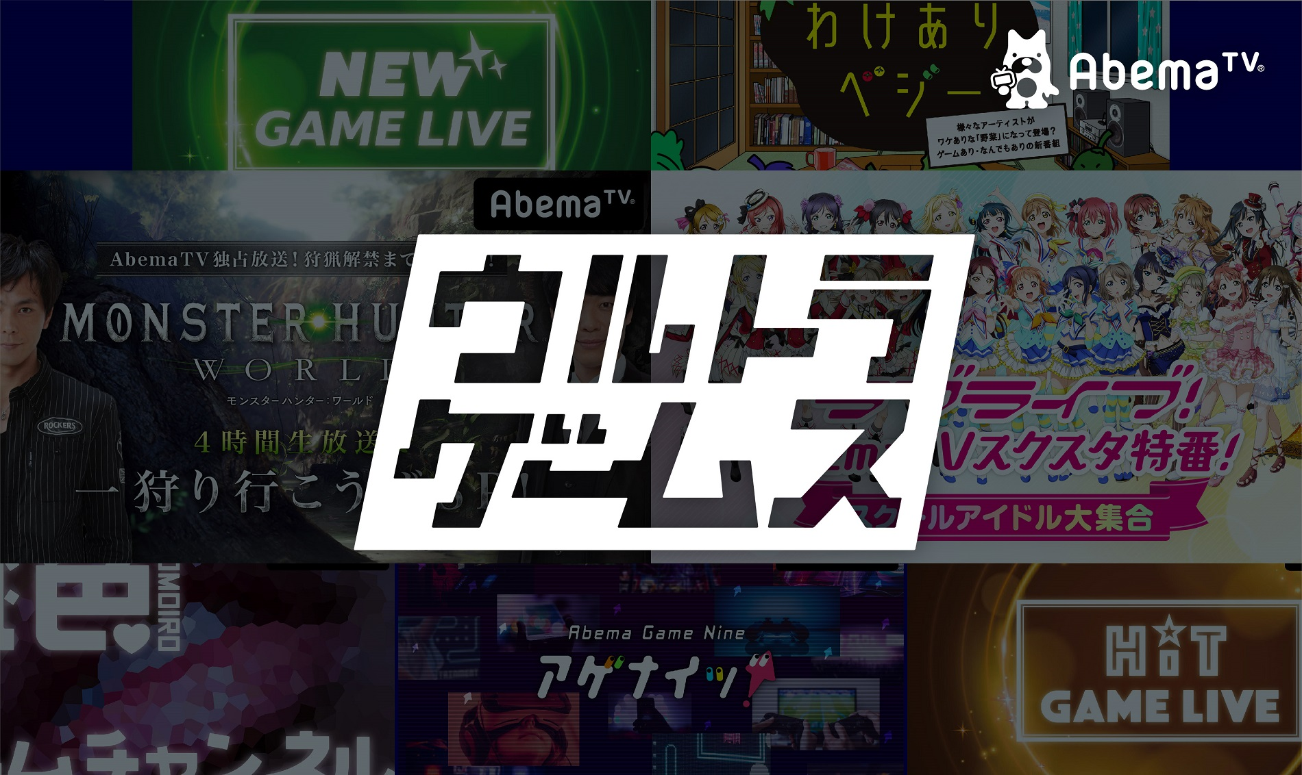 AbemaTVがゲーム専用チャンネル「ウルトラゲームス」開設に向け、特別番組と新レギュラー番組を発表!