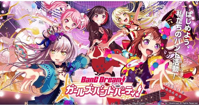 『バンドリ! ガールズバンドパーティ!』が全バンドの新衣装キャラクターイラストを公開!