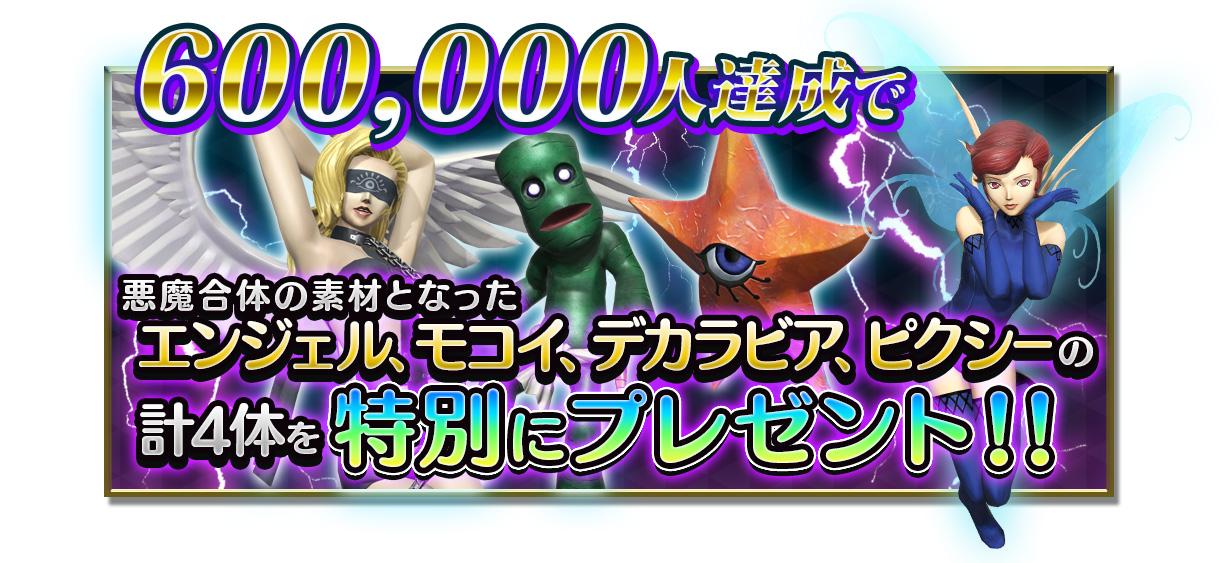 『D×2 真・女神転生リベレーション』の事前登録者数60万人突破時の報酬が発表!
