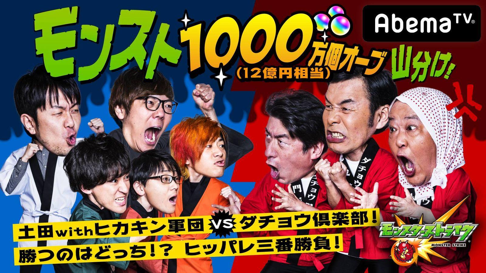 「AbemaTV」がゲーム専門チャンネルを開設!記念に『モンスターストライク』特別番組を放映!