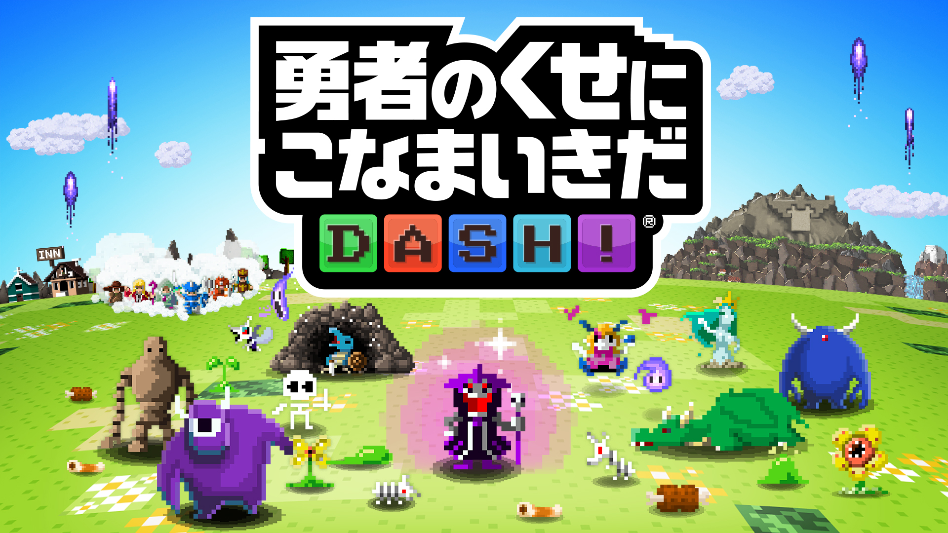 新作パズルRPG『勇者のくせにこなまいきだDASH!』が事前登録スタート!