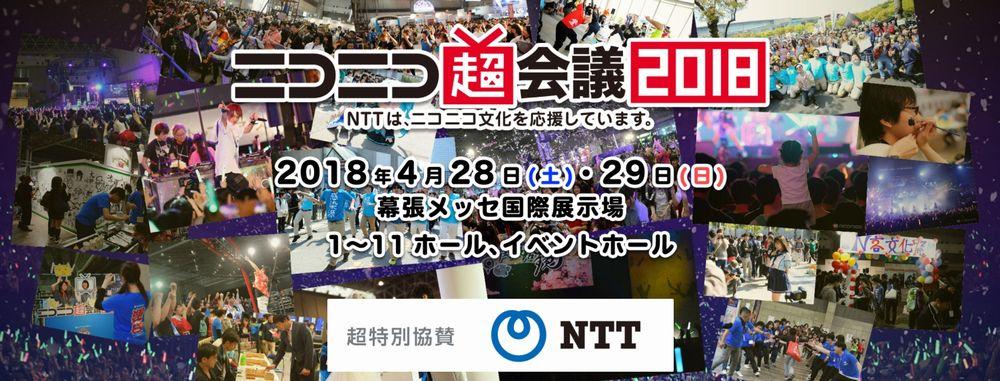 「ニコニコ超会議2018」に『被虐のノエル』が参戦決定!カジノ「ミスティ」が超会議にやってくる!