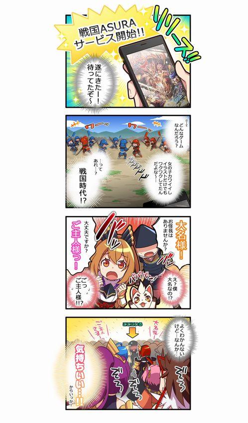 サムザップの新作『戦国ASURA』の4コマ漫画が公式Twitterで連載開始!