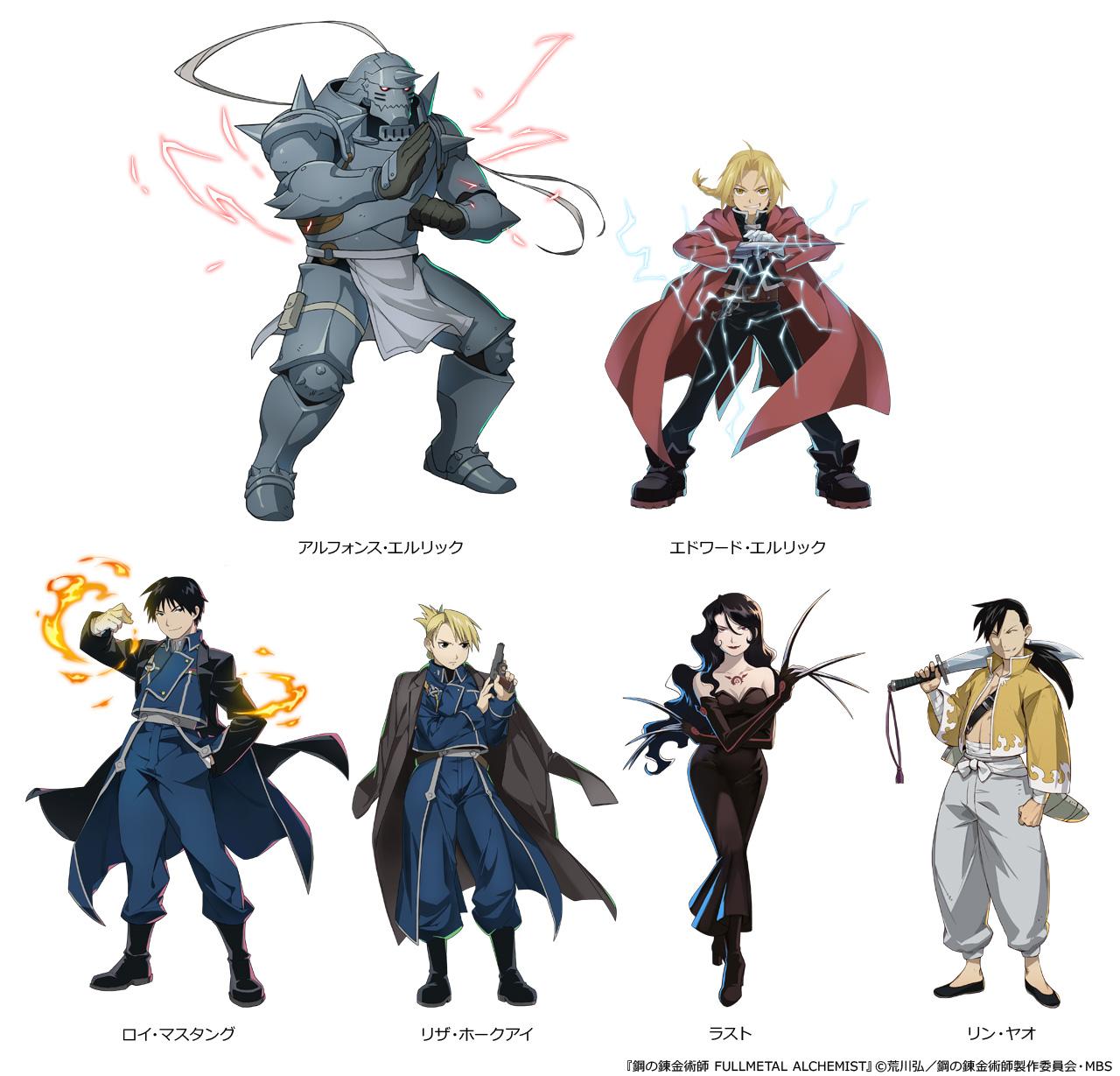 『ナイツクロニクル』が『鋼の錬金術師』と再コラボ!「リン・ヤオ」が初参戦!!