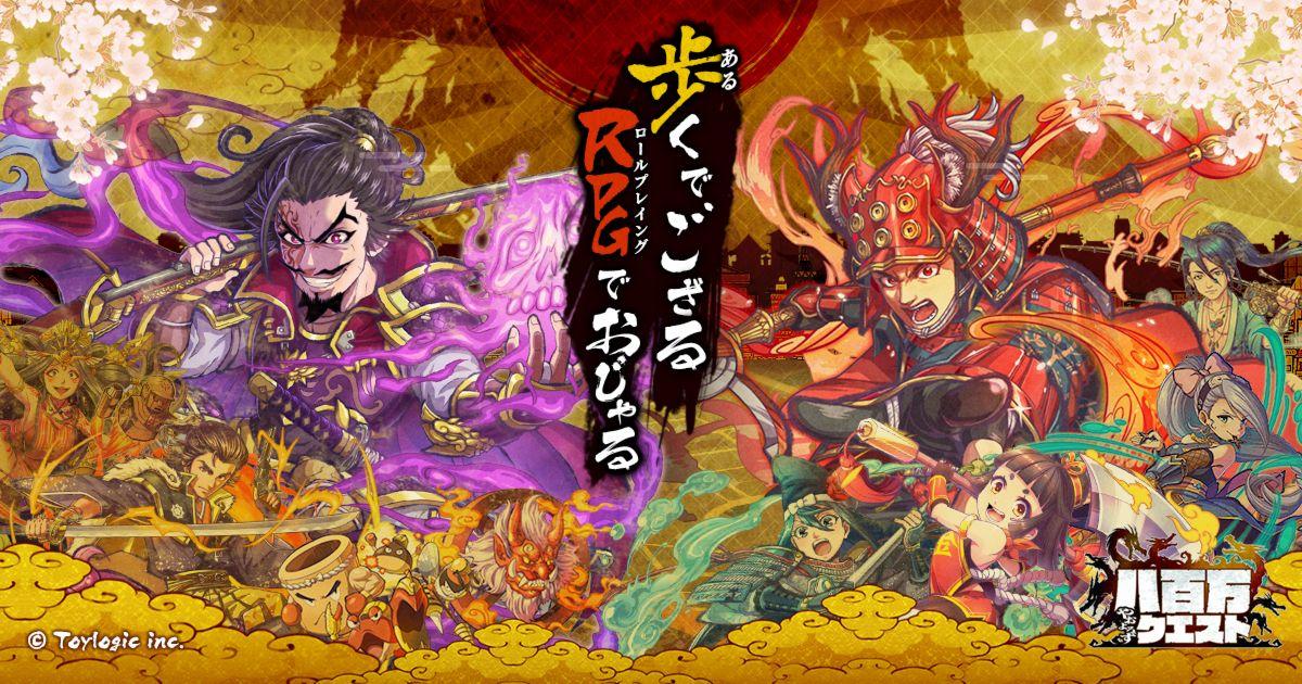 新作RPG『八百万クエスト』の事前登録者数が3万人突破!トレーラー映像も公開