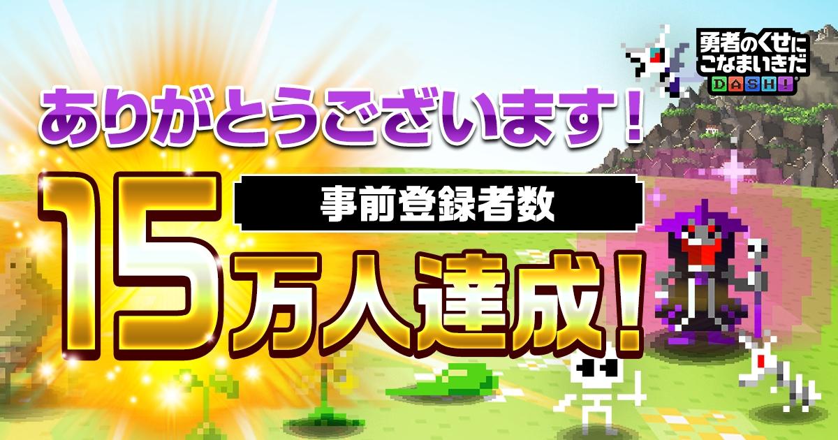 新作パズルRPG『勇者のくせにこなまいきだDASH!』の事前登録者が3日間で15万人突破!!