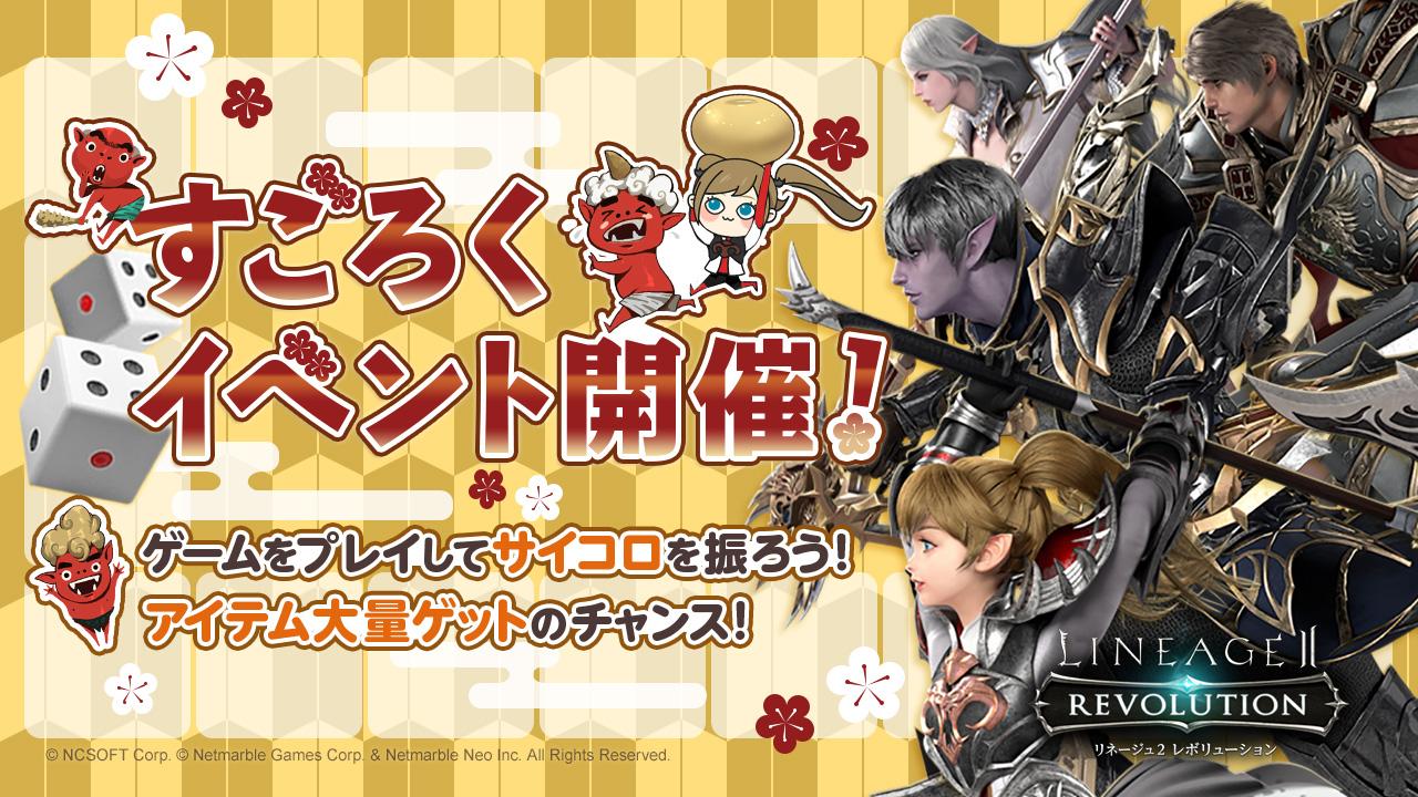 『リネージュ2 レボリューション 』で1月20日から「すごろくイベント」を開催!!