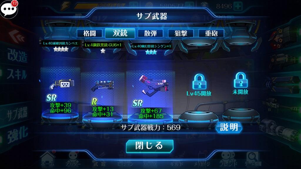 スタートリガー【攻略】:無課金でも戦闘力アップ!進化しやすい武器特集