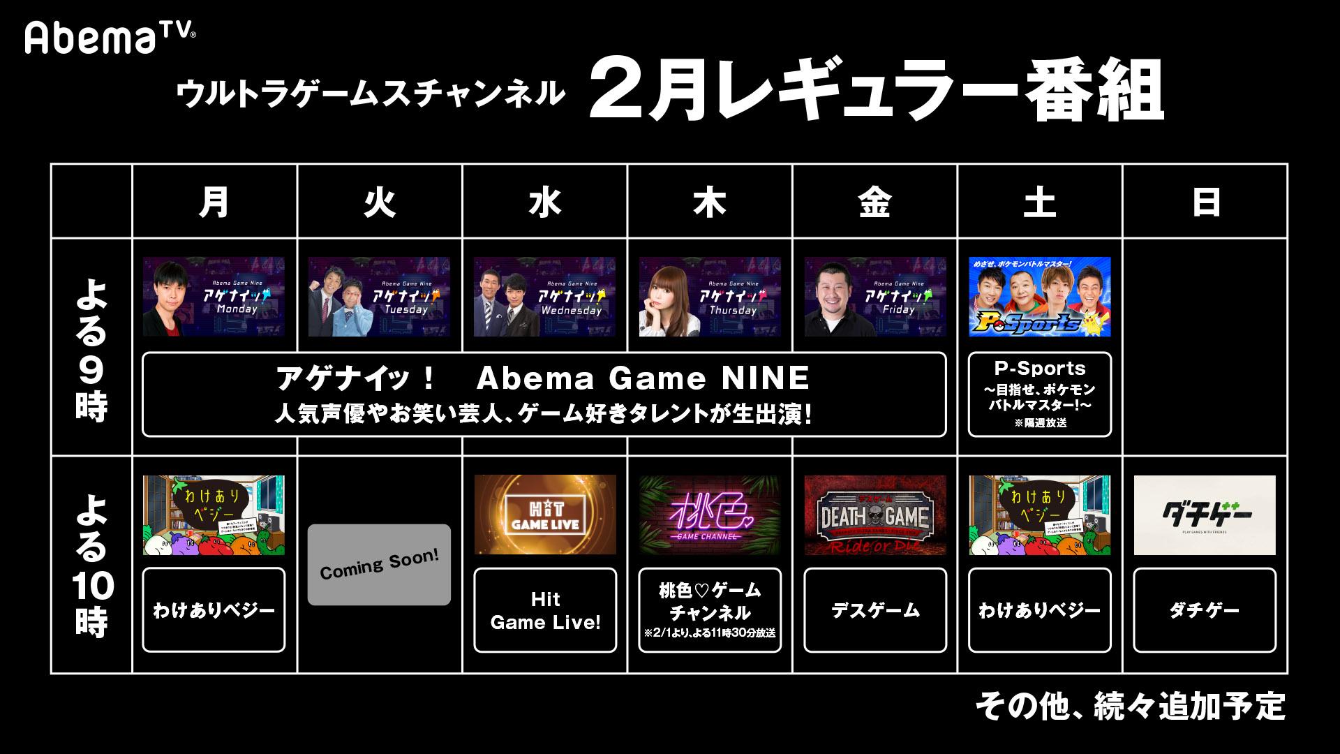 AbemaTVのゲーム専門チャンネル「ウルトラゲームス」が2月の番組ラインナップを発表!