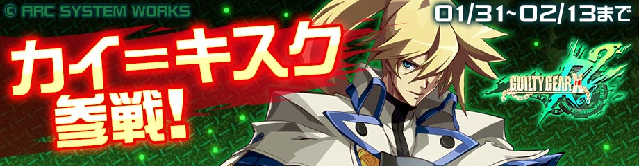 #コンパス【ニュース】: 『ギルティギア』コラボが復刻!新ヒーロー「カイ=キスク」が登場!