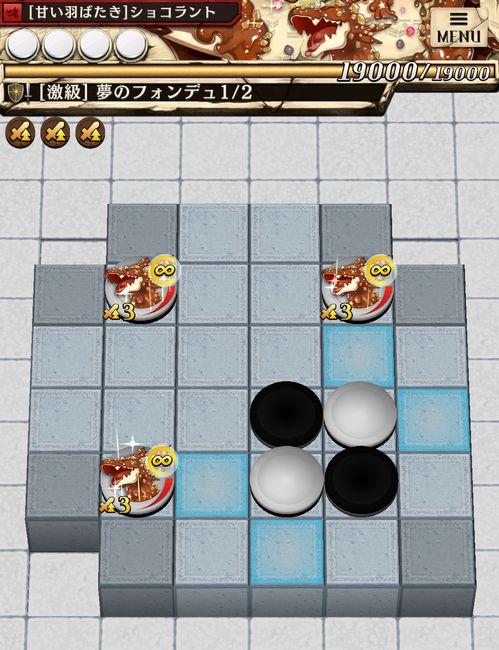 逆転オセロニア【攻略】: 「最凶!ショコラント」激級攻略速報