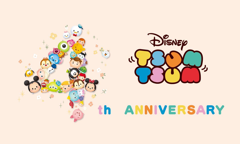 『LINE:ディズニーツムツム』がサービス開始から4周年!DL数は世界累計7,500万を突破