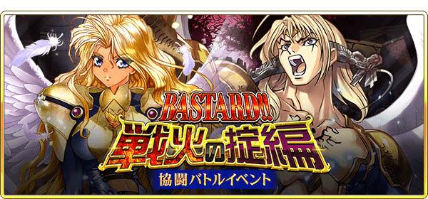 『戦国炎舞  KIZNA 』がコラボイベント「BASTARD!!  戦火の掟編 」をスタート!