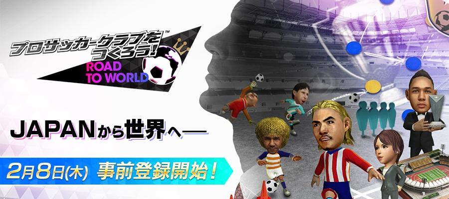 『サカつく』の新作『プロサッカークラブをつくろう! ロード・トゥ・ワールド』が事前登録スタート!